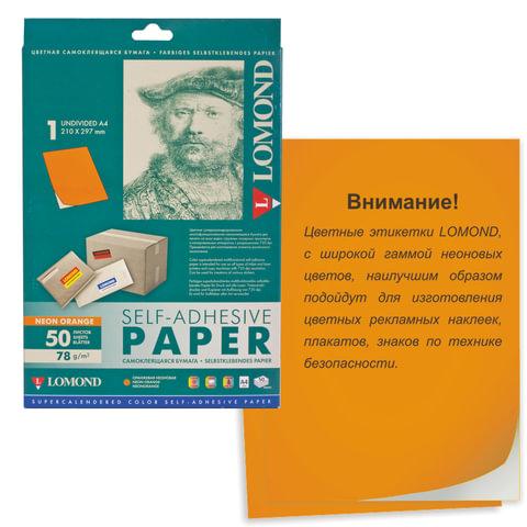 Этикетка самоклеящаяся LOMOND на листе формата А4, 1 этикетка, размер 210×297 мм, неоновая, оранжевая, 50 л., 2030005