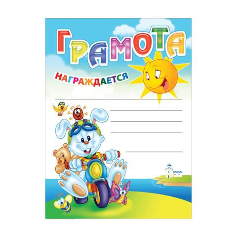 Грамота BRAUBERG (БРАУБЕРГ) А4, «Детская универсальная», мелованный картон