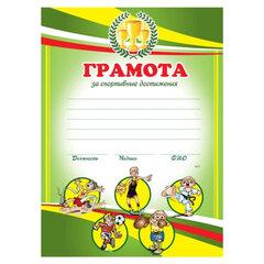 Грамота «Спортивная» детская А4, мелованный картон, BRAUBERG
