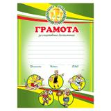 Грамота BRAUBERG (БРАУБЕРГ) А4, «Спортивная детская», мелованный картон