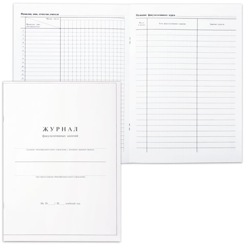 Книга «Журнал факультативных занятий», 24 листа, А4, 205×282 мм, обложка мелованный картон, блок оф.
