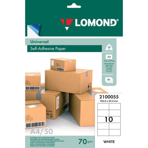 Этикетка самоклеящаяся LOMOND на листе формата А4, 10 этикеток, размер 105х59,4 мм, белая, 50 л., 2100055