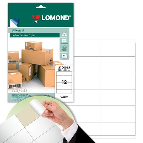 Этикетка самоклеящаяся LOMOND на листе формата А4, 12 этикеток, размер 105х48 мм, белая, 50 л., 2100065