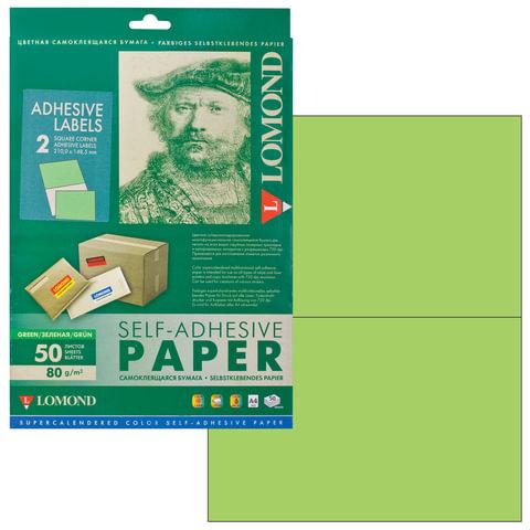 Этикетка самоклеящаяся LOMOND на листе формата А4, 2 этикетки, размер 210×148,5 мм, зеленая, 50 л., 2120225