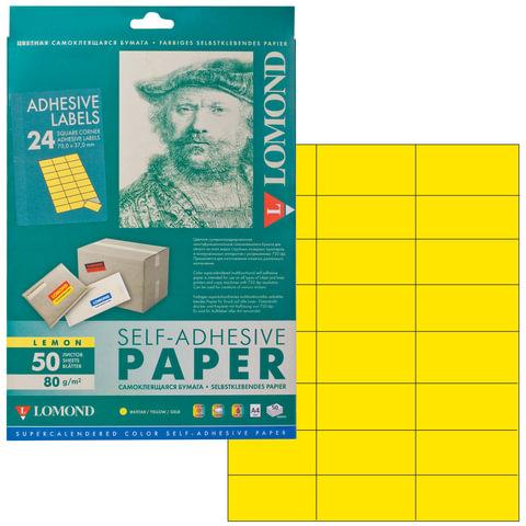 Этикетка самоклеящаяся LOMOND на листе формата А4, 24 этикетки, размер 70×37 мм, лимонно-желтая, 50 л., 2130165