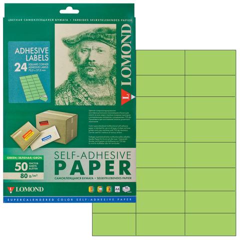 Этикетка самоклеящаяся LOMOND на листе формата А4, 24 этикетки, размер 70х37 мм, зеленая, 50 л., 2120165