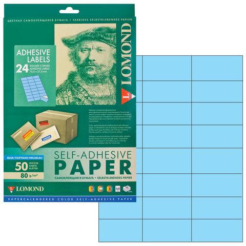 Этикетка самоклеящаяся LOMOND на листе формата А4, 24 этикетки, размер 70×37 мм, голубая, 50 л., 2140165