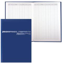Книга «Журнал учета для розничной торговли», 96 л., А4, 195×280 мм, «Альт», бумвинил синий, фольга