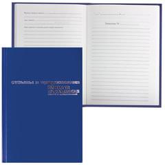 Книга «Отзывов, жалоб и предложений», 96 л., А5, 140×200 мм, «Альт», бумвинил синий, фольга