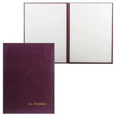 Папка адресная балакрон «На подпись», для листа А4, бордовая