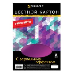 Цветной картон, А4, зеркальный, 8 цветов, 180 г/<wbr/>м<sup>2</sup>, BRAUBERG, 210×297 мм