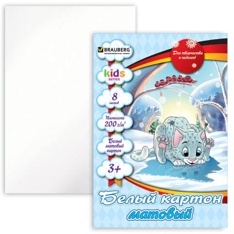 Белый картон, А4, 8 листов, BRAUBERG (БРАУБЕРГ) «Kids series», «Барсик», 200×290 мм