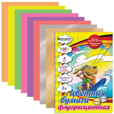 Цветная бумага, А4, мелованная, флуоресцентная, 8 листов, 8 цветов, BRAUBERG (БРАУБЕРГ) «Kids series», 200×280 мм