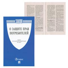 Брошюра Закон РФ «О защите прав потребителей», 145×215 мм, 32 страницы