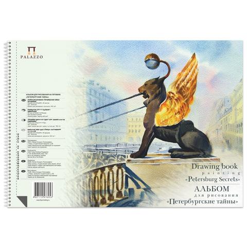 Альбом для рисования, 40 л., Лилия Холдинг, спираль, целлюлозная бумага, 160 г/<wbr/>м<sup>2</sup>, твердая подложка, «СПб. тайны»