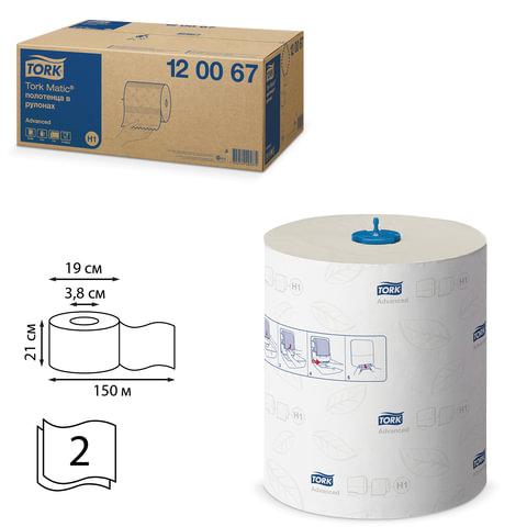 Полотенца бумажные рулонные TORK (H1) Matic, комплект 6 шт., Advanced,150 м, 2-х слойные, белые, диспенсеры 601657, -658, 120067