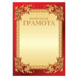 Грамота Почетная BRAUBERG (БРАУБЕРГ), А4, мелованный картон, фольга, бордо