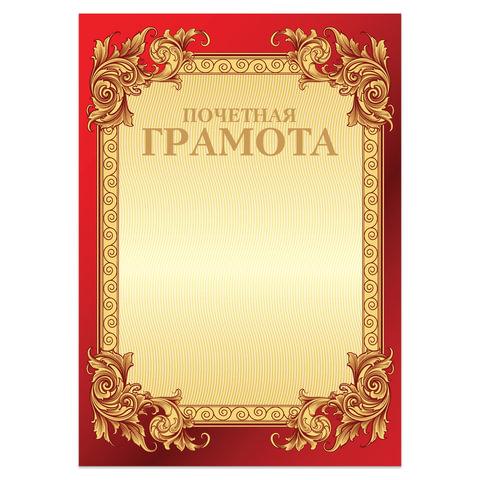 Грамота «Почетная» А4, мелованный картон, конгрев, тиснение фольгой, бордо, BRAUBERG (БРАУБЕРГ)