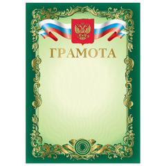 Грамота А4, мелованный картон, зеленая, BRAUBERG