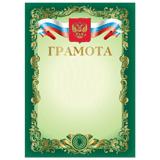 Грамота BRAUBERG (БРАУБЕРГ), А4, мелованный картон, зеленая