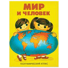 Атлас детский географический, А4, «Мир и человек», 72 стр.