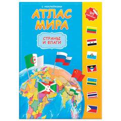 Атлас детский, А4, «Мир. Страны и флаги», 16 стр., 95 наклек