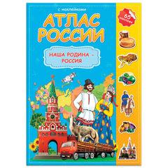 Атлас детский А4 «Мир. Наша Родина — Россия», 16 стр., 65 наклеек