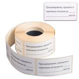 Наклейки для опечатывания документов «Пронумеровано, прошито и скреплено», 500 штук, 74×40 мм, белые