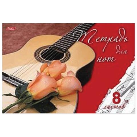 Тетрадь для нот А4, 8 л., HATBER, обложка мелованный картон, горизонтальная, «Гитара»