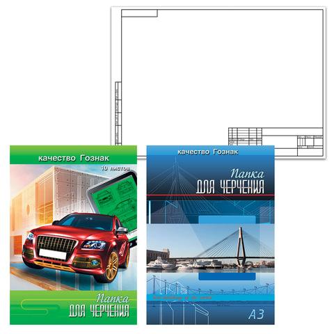 Папка для черчения А3, 297×420 мм, 10 л., КТС-ПРО, рамка с горизонтальным штампом, внутренний блок 160 г/<wbr/>м<sup>2</sup>
