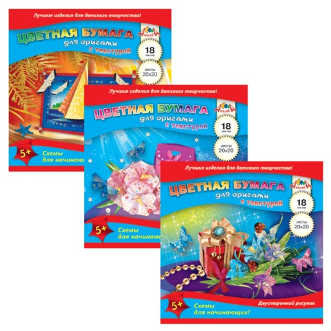 Цветная бумага для оригами, двусторонняя, с текстурой, 18 листов, 12 текстур, АППЛИКА, 200х200 мм