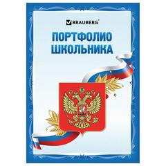 Портфолио ШКОЛЬНИКА BRAUBERG, 32 л., внутренний блок (титульный лист, содержание, 30 разделов), «Я — патриот»