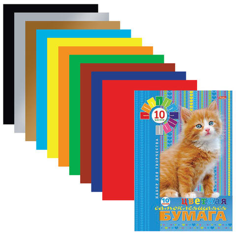"Цветная бумага, А4, самоклеящаяся, 10 цветов, HATBER ""Котенок"", 194х280 мм, 10Бц4с 09149"