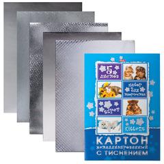 Цветной картон, А4, металлизированный, с тиснением, 5 листов, HATBER, «Любимцы», 195×280 мм, 5К4мтт 12144