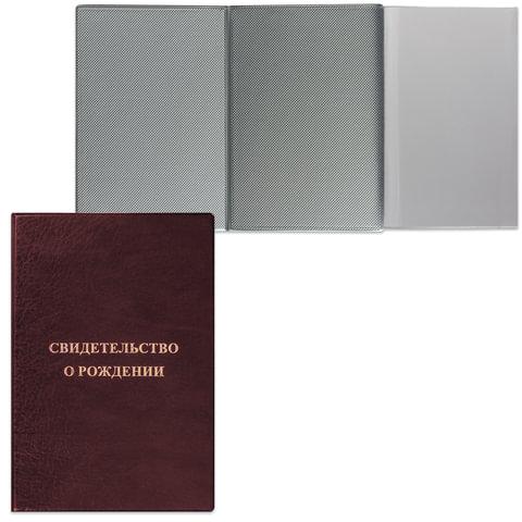 Папка адресная ПВХ «Свидетельство о рождении», 135×197 мм, бордовая, ДПС