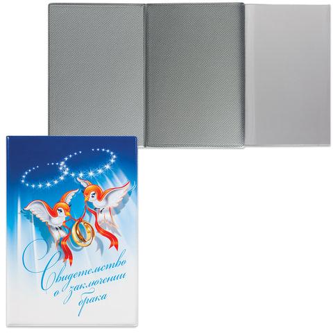 Папка адресная ПВХ «Свидетельство о заключении брака», 135×197 мм, с птицами, синяя, ДПС
