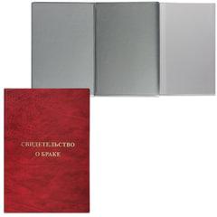 Папка адресная ПВХ «Свидетельство о заключении брака», 135×197 мм, красная, ДПС