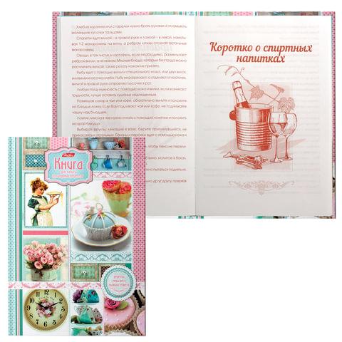 """Книга для кулинарных рецептов, А5, 80 л., HATBER, 7БЦ, """"Кулинарные секреты"""", 80КК5В 14303"""