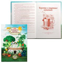 Книга для кулинарных рецептов, А5, 80 л., HATBER, 7БЦ, «Рецепты», 80КК5В 14305