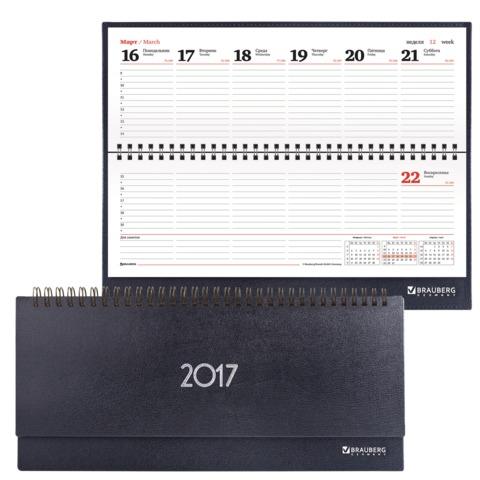 Планинг настольный BRAUBERG (БРАУБЕРГ) датированный 2017, 305×140 мм, «Select» («Селект»), «кожа классик», 60 л., черный