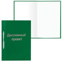 Папка для дипломного проекта STAFF, А4, 215×305 мм, жесткая обложка, бумвинил зеленый, 100 л., без рамки