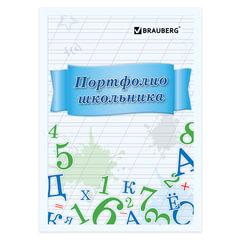 Портфолио ШКОЛЬНИКА BRAUBERG, 16 л., внутренний блок (титульный лист, содержание, 14 разделов), «Учись на 5»