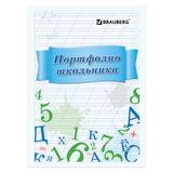 Портфолио ШКОЛЬНИКА BRAUBERG (БРАУБЕРГ), 16 л., внутренний блок (титульный лист, содержание, 14 разделов), «Учись на 5»