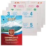 Календарь настольный перекидной на 2017 г., «Просторы родины», 10×14 см, бумага газетная, цветной, STAFF