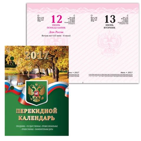 Календарь настольный перекидной на 2017 г., «Россия», 10×14 см, бумага белая, цветной, BRAUBERG (БРАУБЕРГ)