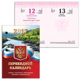Календарь настольный перекидной на 2017 г., «Просторы родины», 10×14 см, бумага белая, цветной, BRAUBERG (БРАУБЕРГ)