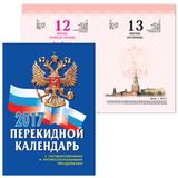 Календарь настольный перекидной на 2017 г., РОССИЯ ПРЕМИУМ, 10×14 см, бумага белая, полноцветный, фольга