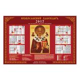 Календарь А1 на 2017 г., HATBER, 90×60 см, горизонтальный, «Николай Чудотворец»