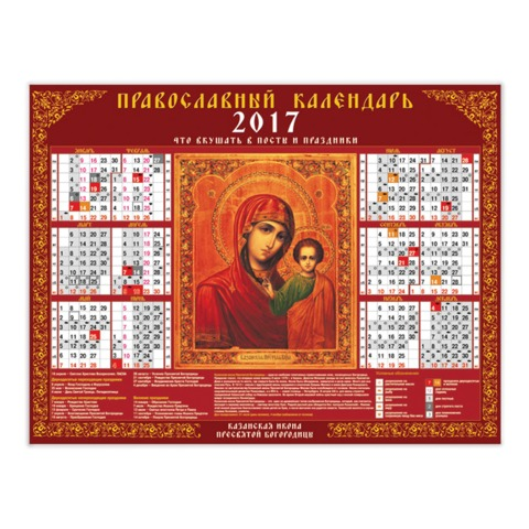 Календарь А2 на 2017 г., HATBER, 45×60 см, горизонтальный, «Богоматерь Казанская»