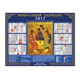 ��������� �2 �� 2017 �., HATBER, 45×60 ��, ��������������, «������ ������»